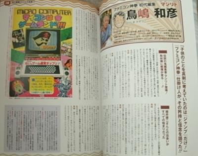 46・ファミコン神拳・4