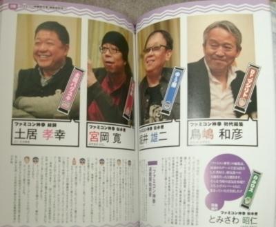 46・ファミコン神拳・5