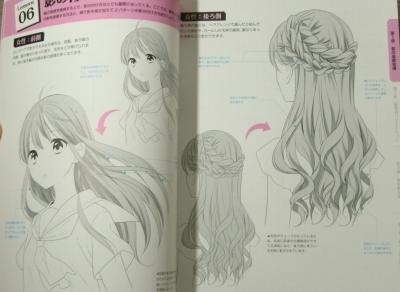 髪の描き方・2