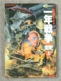 機動戦士ガンダム一年戦争全史上巻 (1)