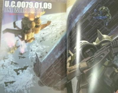 機動戦士ガンダム一年戦争全史上巻 (2)