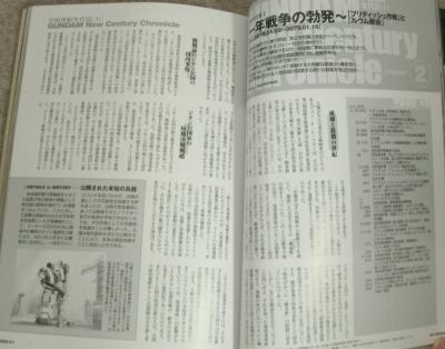 機動戦士ガンダム一年戦争全史上巻 (4)