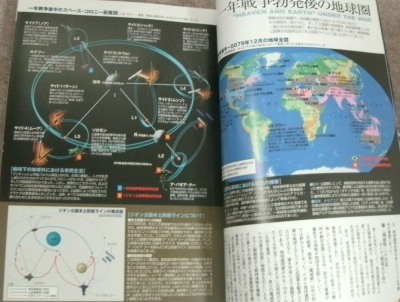 機動戦士ガンダム一年戦争全史下巻 (2)