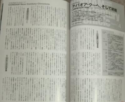 機動戦士ガンダム一年戦争全史下巻 (4)