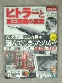 ヒトラーと第三帝国の真実 (1)