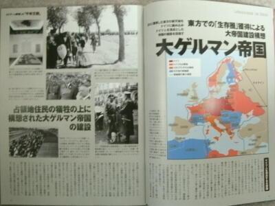ヒトラーと第三帝国の真実 (2)