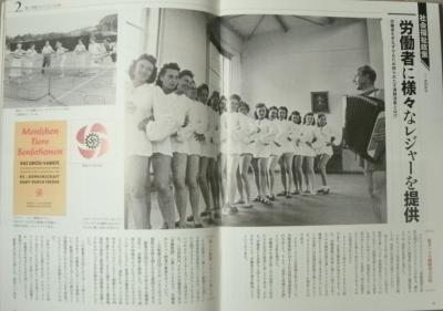 ヒトラーと第三帝国の真実 (5)