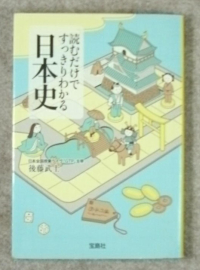 読むだけですっきりわかる日本史・1