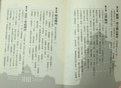 読むだけですっきりわかる日本史・2