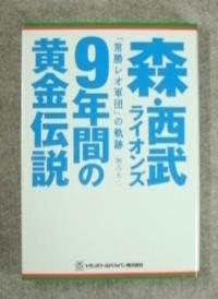 森西武9年間の黄金伝説・1