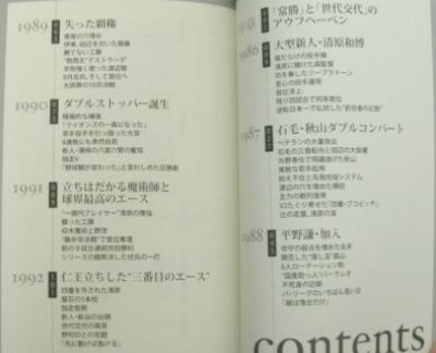 森西武9年間の黄金伝説・2