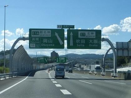 愛媛への道23