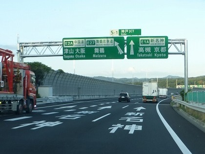 愛媛への道30