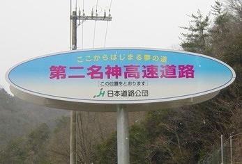 愛媛への道32