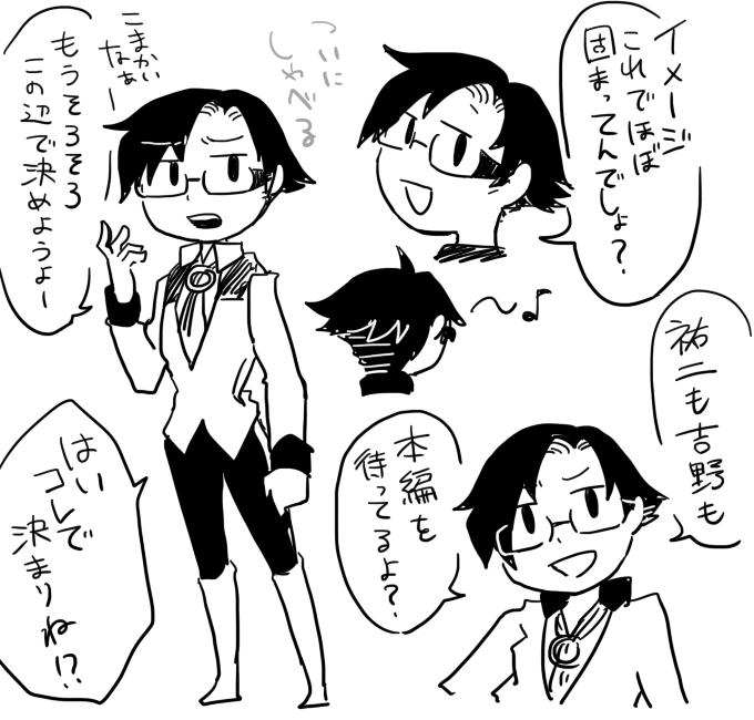 ミタケ第七案