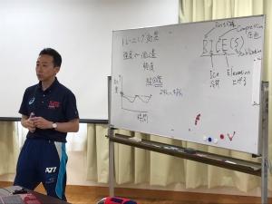 公認コーチ講習会1