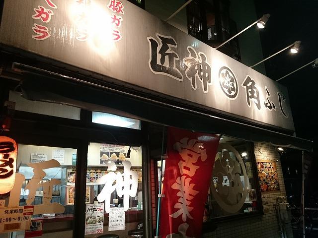 2018年 出張 麺 インスパイア 角ふじ 千葉県