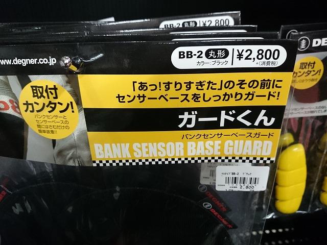 出張 2018年 バイク屋 用品店 バイク装備 らーめん 千葉県