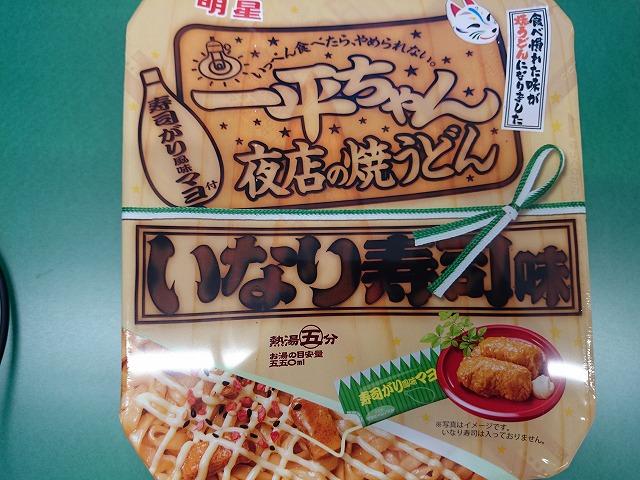 カップ麺 昼餉 一平ちゃん 2018年