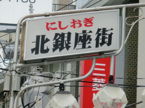 nishiogi180601.jpg