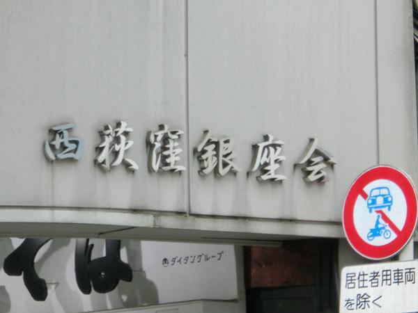nishiogi180605.jpg