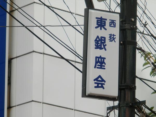 nishiogi180607.jpg
