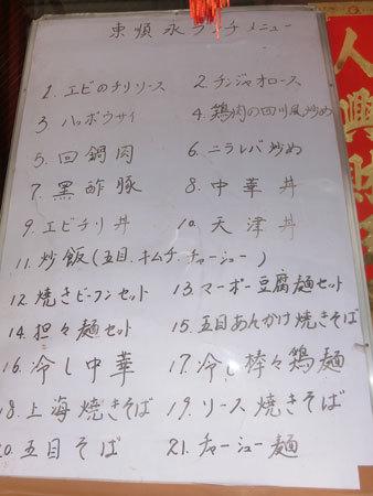 tojunei180506.jpg