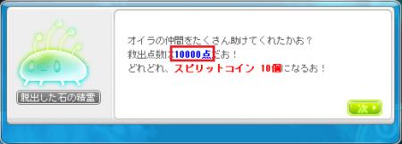 SS10k