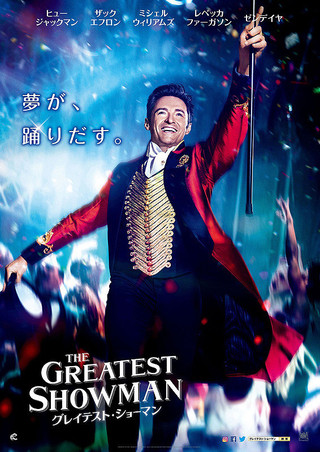 <br />The Greatest Showman