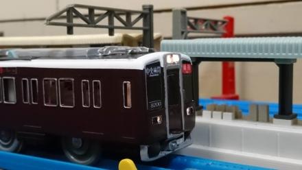 阪急8200系プラレール