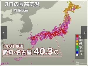 名古屋40度超え1