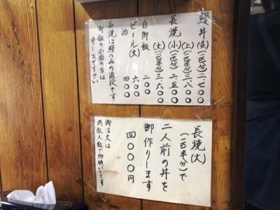 180228うなぎの田代鰻丼(上)3800円メニュー3月より値上げ予定