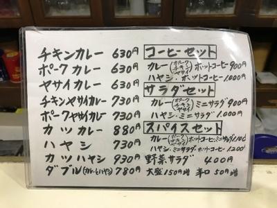 180301富士駅スパイスメニュー