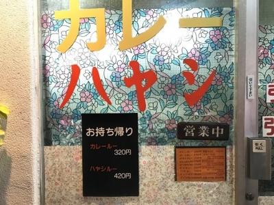 180301富士駅スパイス玄関