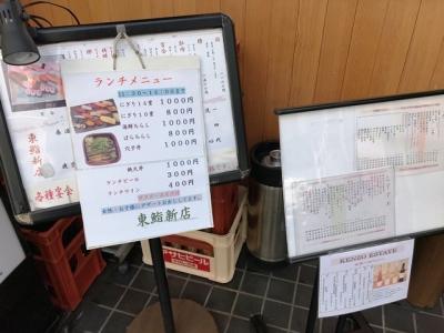 180313東鮨新店ランチメニュー