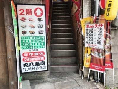 180319丸八寿司駅前店入口