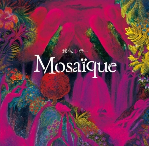 球体のポー『Mosaïque』