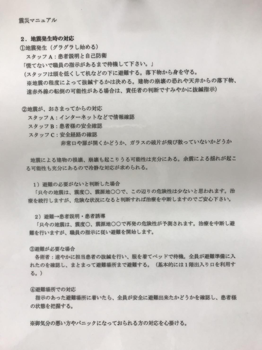 震災マニュアル