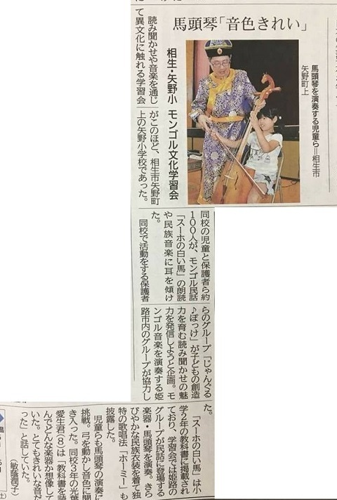 平成30年6月8日抗弁新聞記事
