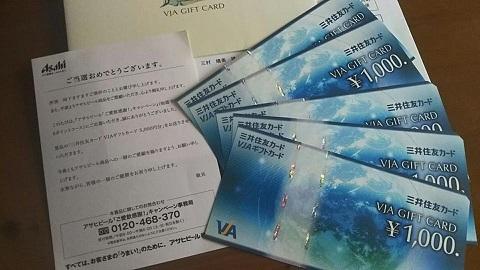 平成30年6月11日アサヒ懸賞