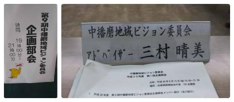 平成30年6月15日企画部会議