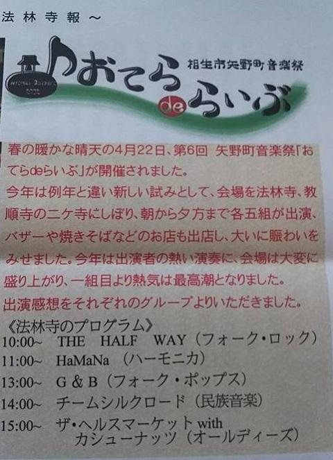 H30・法林寺報1