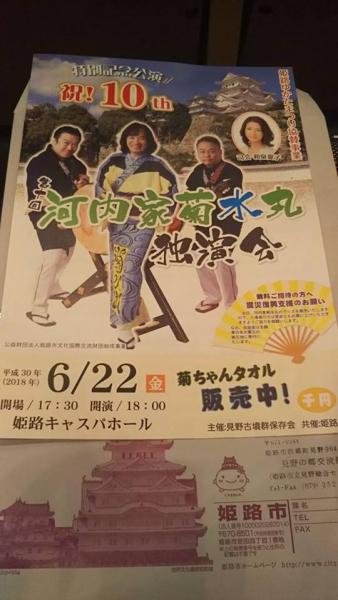 平成30年6月22日菊水丸