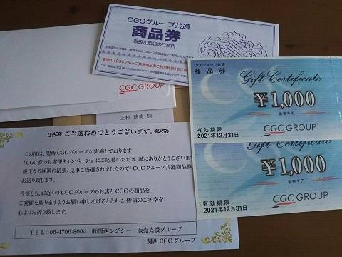 平成30年7月2日cgc