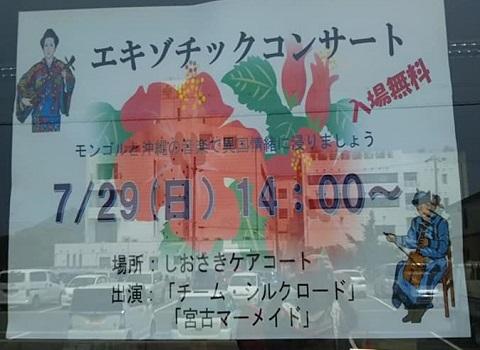 平成30年7月18日しおさき2