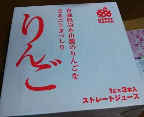 平成30年7月20日リンゴジュース