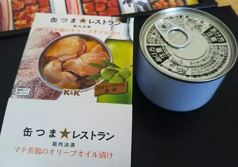 平成30年7月21日缶つま2