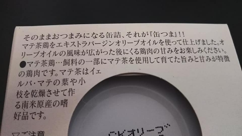 平成30年7月21日缶つま3
