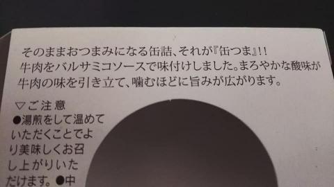 平成30年7月21日缶つま5