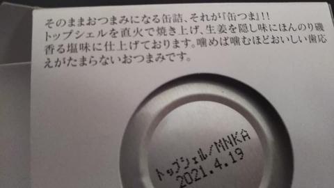 平成30年7月21日缶つま7